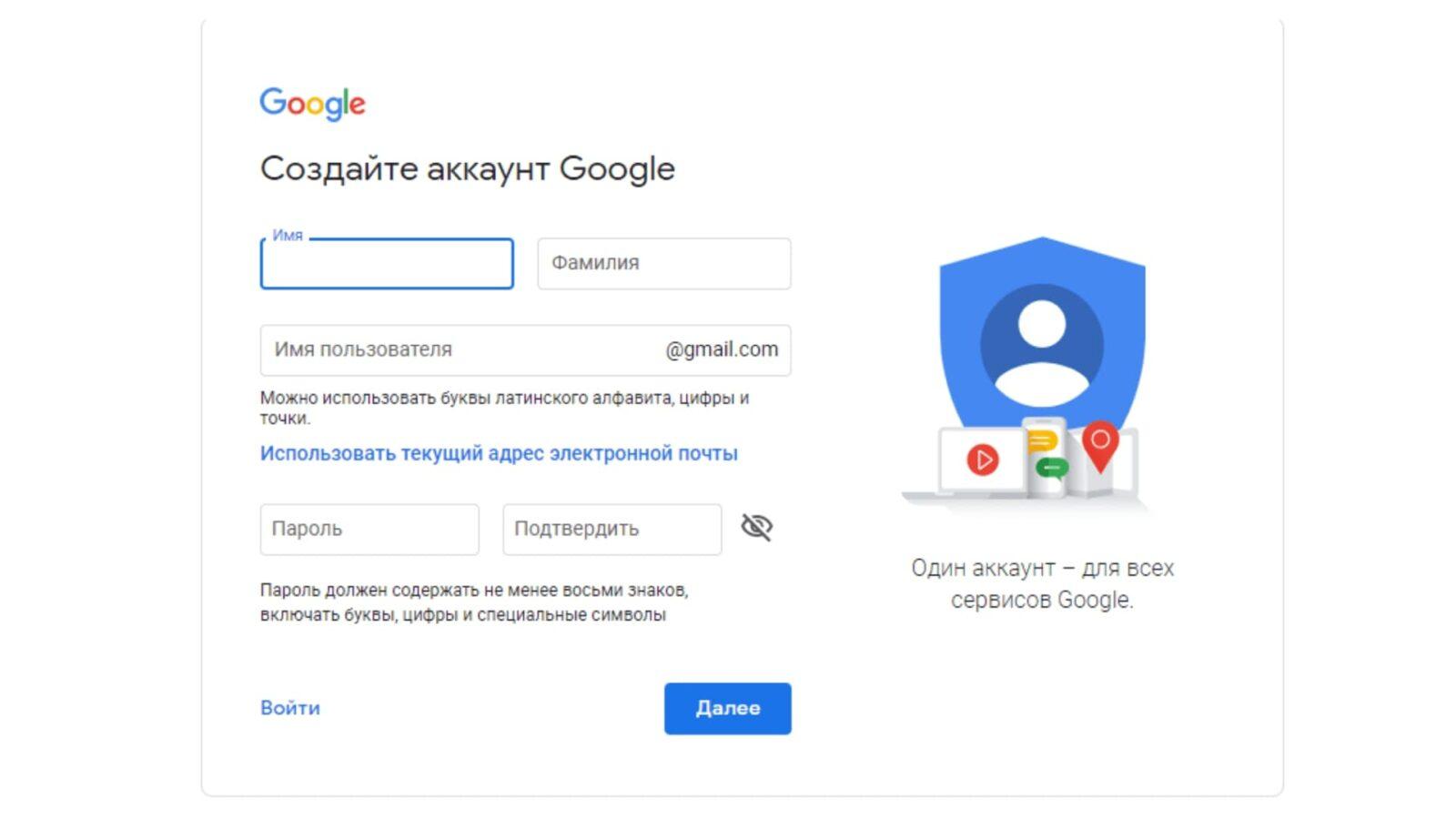 Регистрационная форма Гугл