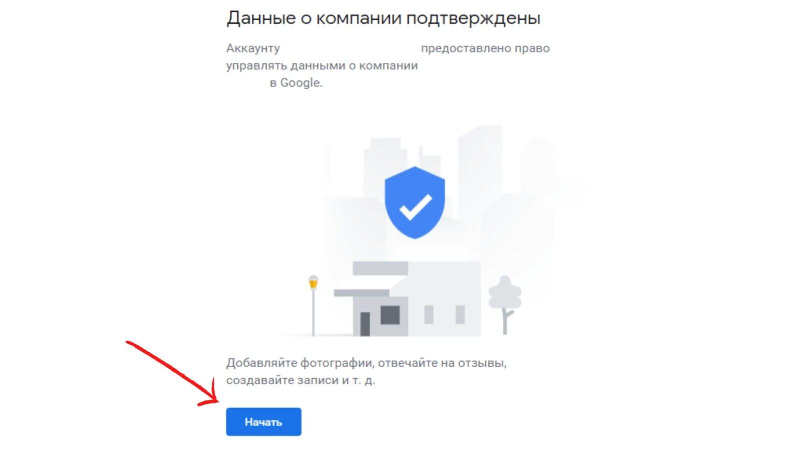 Добавление организации на Google Maps