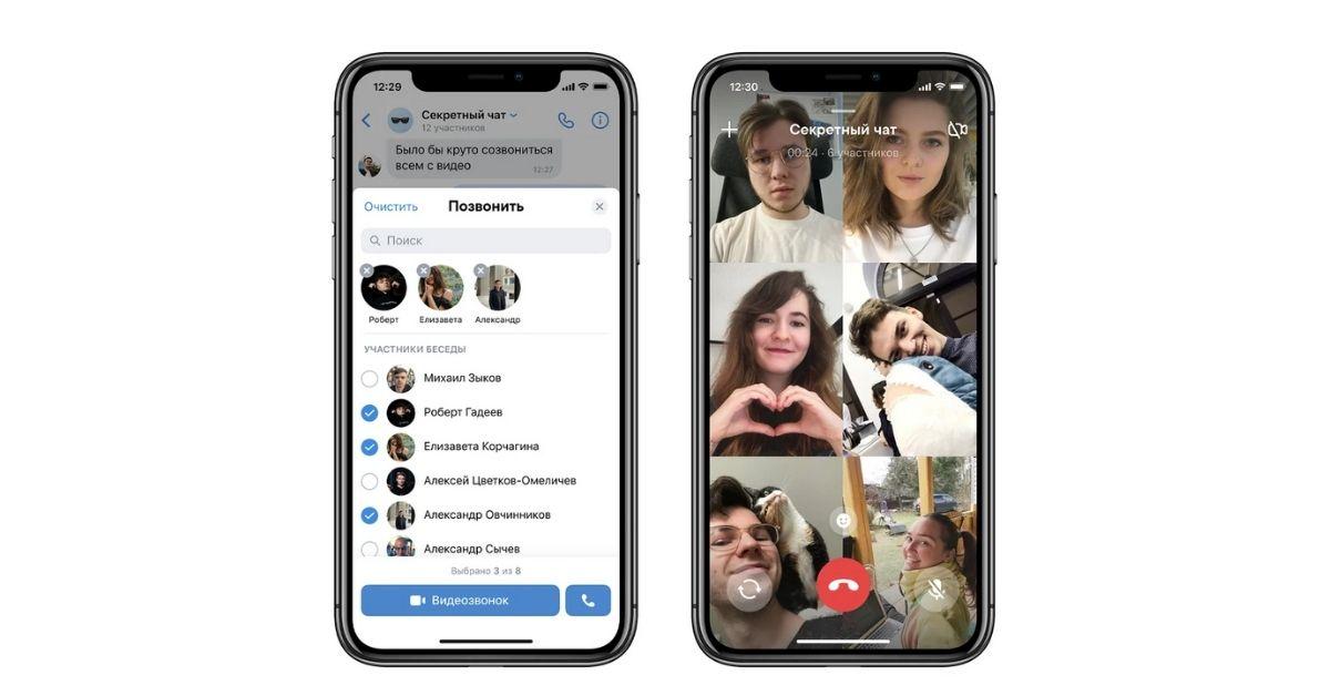 Скриншот интерфейса коллективных видеозвонков