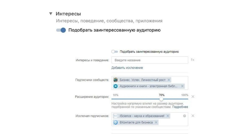 Скриншот выбора пользователей по интересам