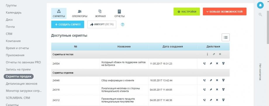 Скриншот CRM-системы БИТРИКС 24