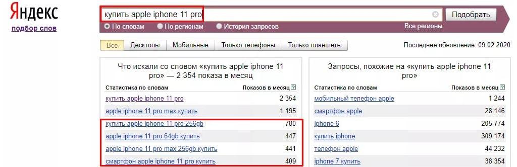 """Пример поиска низкочастотных запросов в Яндекс.Wordstat по товару """"iphone 11 pro"""""""